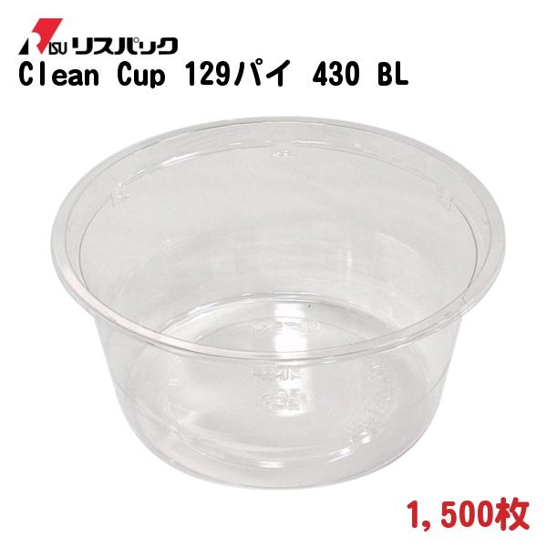 食品用 丸型容器 クリーンカップ 430BL 本体 直径12.9cm 高さ6cm 1,500個 - リスパック