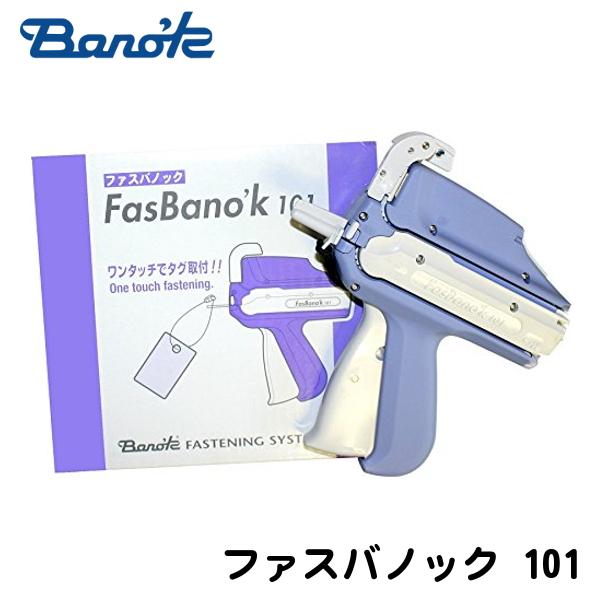 ループタグ用 タグガン ファスバノック 101 - 日本バノック