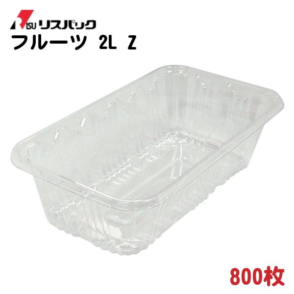 果物用 透明ケース フルーツケース フルーツ2 LZ 幅22×奥行12.3×高さ6.2cm 800枚 - リスパック