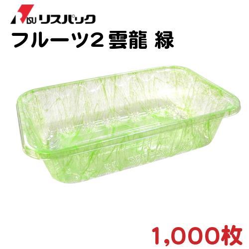 果物 出荷 色・柄あり プラスチックケース フルーツ2 U 緑 雲龍柄 幅19.5×奥行12.3×高さ5cm 1,000枚 - リスパック