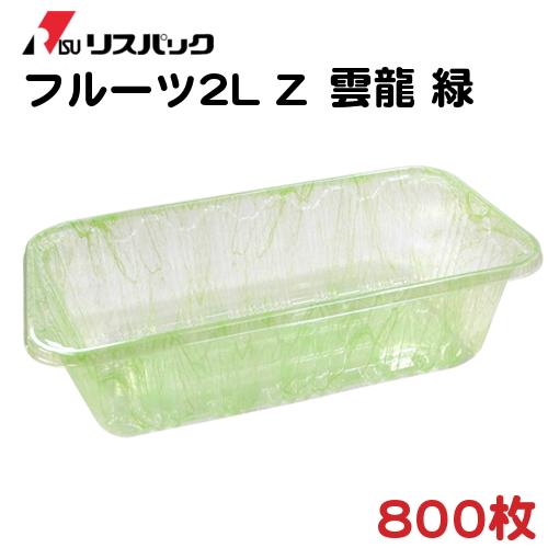 果物 出荷 色・柄あり ケース フルーツ2 LZU 緑 雲龍柄 幅22×奥行12.3×高さ6.2cm 800枚 - リスパック
