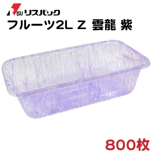 果物 出荷 色・柄あり ケース フルーツ2 LZU 紫 雲龍柄 幅22×奥行12.3×高さ6.2cm 800枚 - リスパック