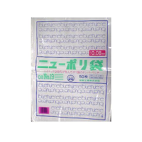 食品保存・商品包装用 ポリ袋 ニューポリ袋 0.08 No.19 (40cm×55cm 厚さ0.08mm) 500枚 - 福助工業