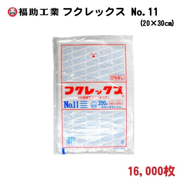 食品保存・商品包装用 白色半透明 ポリ袋 フクレックス 新 No.11 (20×30cm 厚さ0.008mm) 16,000枚 - 福助工業