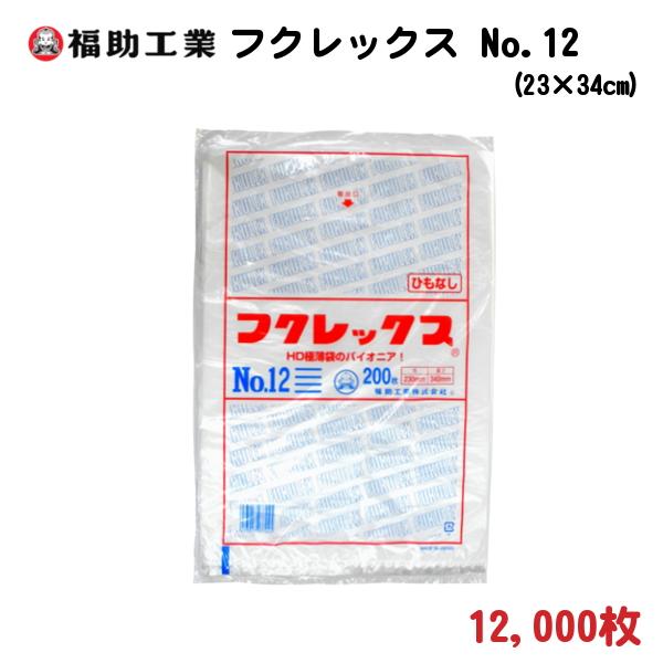 食品保存・商品包装用 白色半透明 ポリ袋 フクレックス 新 No.12 (23×34cm 厚さ0.008mm) 12,000枚 - 福助工業