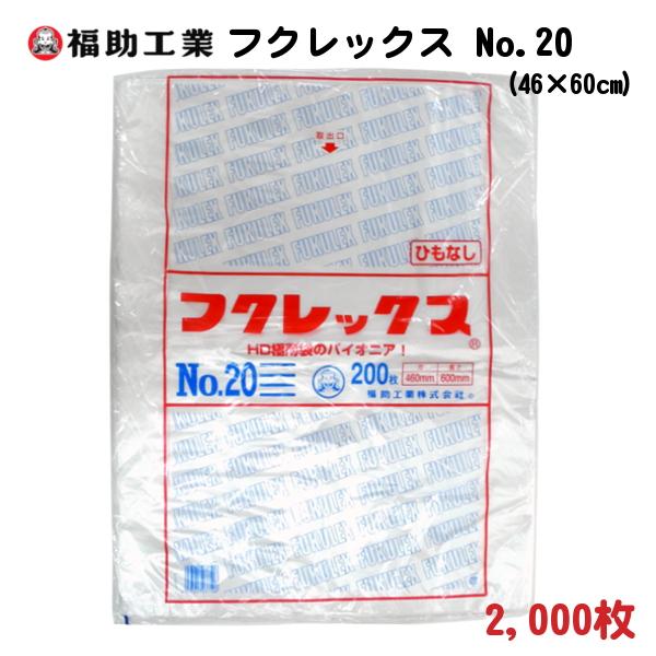 食品保存・商品包装用 白色半透明 ポリ袋 フクレックス 新 No.20 (46×60cm 厚さ0.008mm) 2,000枚 ー 福助工業