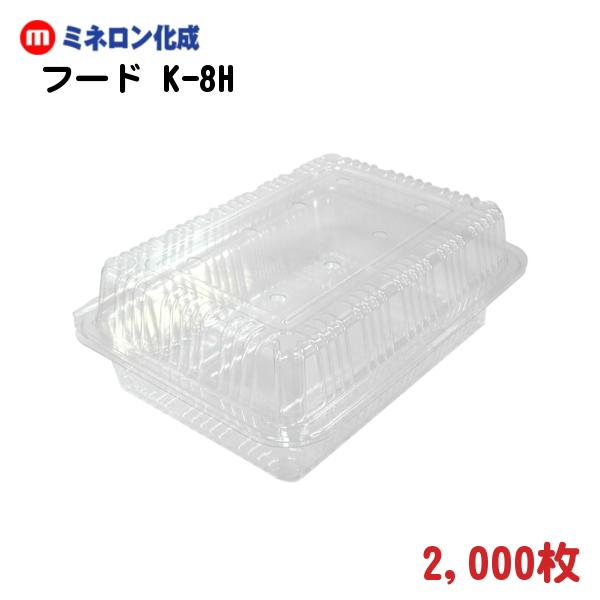 惣菜・青果物用フードパック フード K-8H 18×13×6/3cm 2,000枚 - ミネロン化成