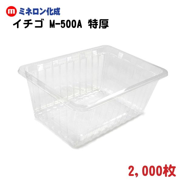 いちご 出荷 透明 プラスチックケース イチゴ M-500A 特厚 幅17×奥行12×高さ7cm 2,000枚 - ミネロン化成