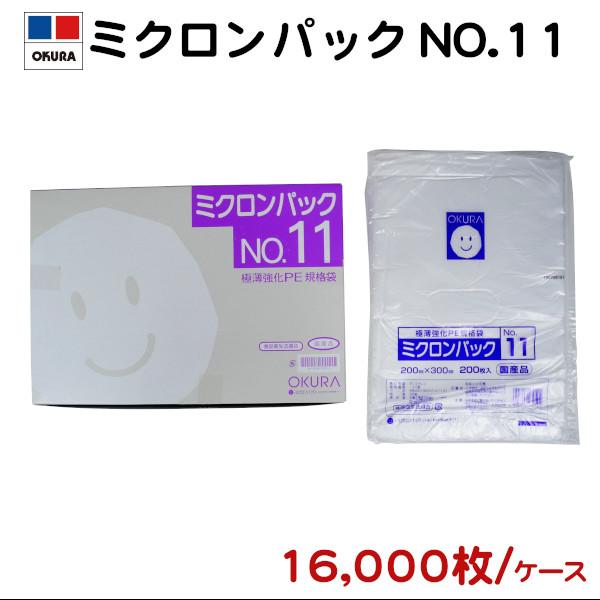 食品保存・商品包装用 極薄 規格袋 強化ポリ袋 ミクロンパック No.11 (18×27cm 厚さ0.009mm) 半透明 16,000枚/ケース - 大倉工業