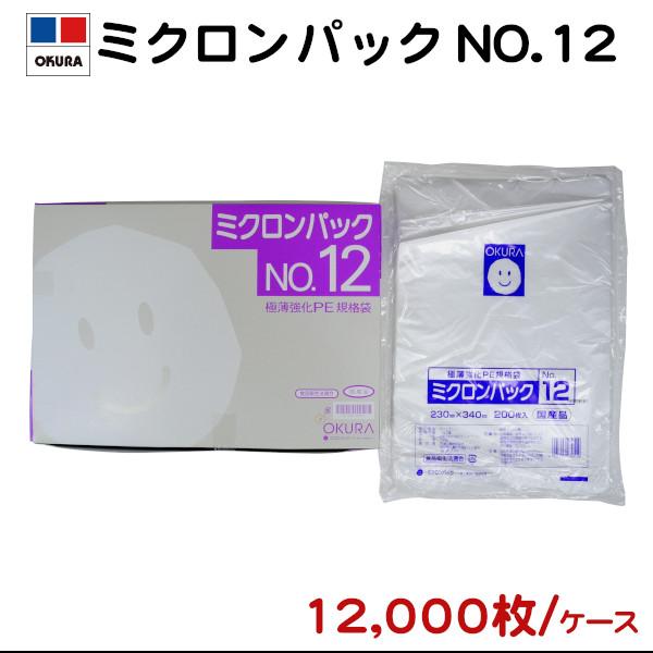食品保存・商品包装用 極薄 規格袋 強化ポリ袋 ミクロンパック No.12 (23×34cm 厚さ0.009mm) 半透明 12,000枚/ケース - 大倉工業