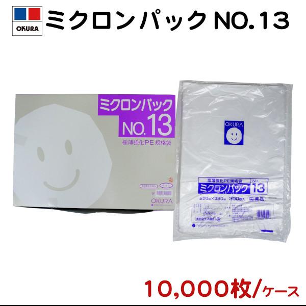 食品保存・商品包装用 極薄 規格袋 強化ポリ袋 ミクロンパック No.13 (26×38cm 厚さ0.009mm) 半透明 10,000枚/ケース - 大倉工業