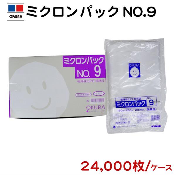 食品保存・商品包装用 極薄 規格袋 強化ポリ袋 ミクロンパック No.9 (15cm×25cm 厚さ0.009mm) 半透明 24,000枚/ケース - 大倉工業