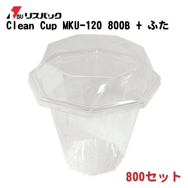 食品用 六角形型容器 クリーンカップ MKU 120-800B 本体 + MK 120 OC深 ふた 12×12×10/3cm 800セット - リスパック