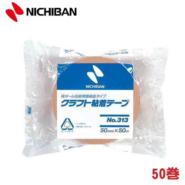 Nichiban(NICHIBAN)选秀胶布313(50mm*50m)