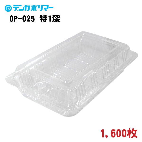 惣菜・青果物用 フードパック OP-025 特1深 19.1×12.3×4.8cm 1,600枚 - デンカポリマー