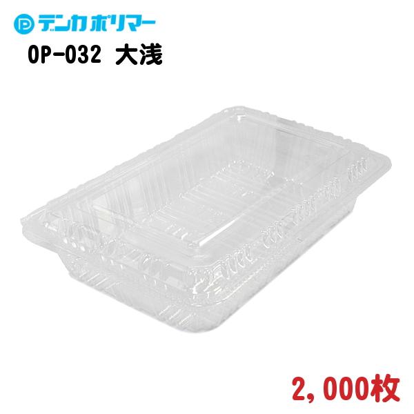 惣菜・青果物用 フードパック OP-032 大浅新 19.1×12.3×4cm 2,000枚 - デンカポリマー