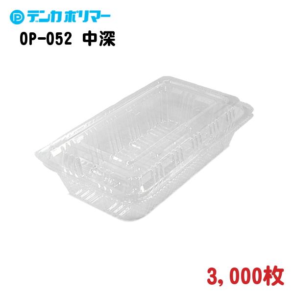惣菜・青果物用 フードパック OP-052 中深新 16.3×9.7×4cm 3,000枚 - デンカポリマー