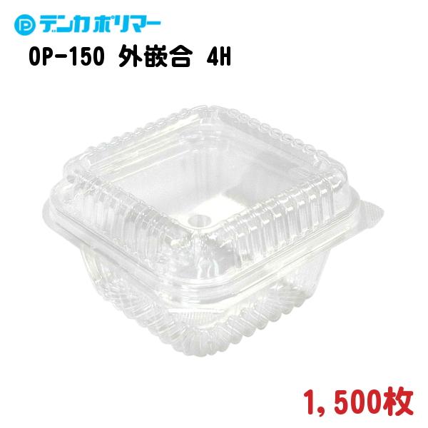 食品 青果 出荷 販売 ふた付 透明 フードパック OP-150 外嵌合 4孔 長辺10.3×短辺10.1×高さ6cm 1,500枚 - デンカポリマー