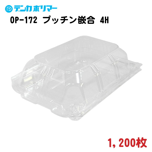 食品 青果 出荷 販売 ふた付 透明 フードパック OP-172 プッチン嵌合 4孔 長辺15.2×短辺11.3×高さ4.7cm 1,200枚 - デンカポリマー