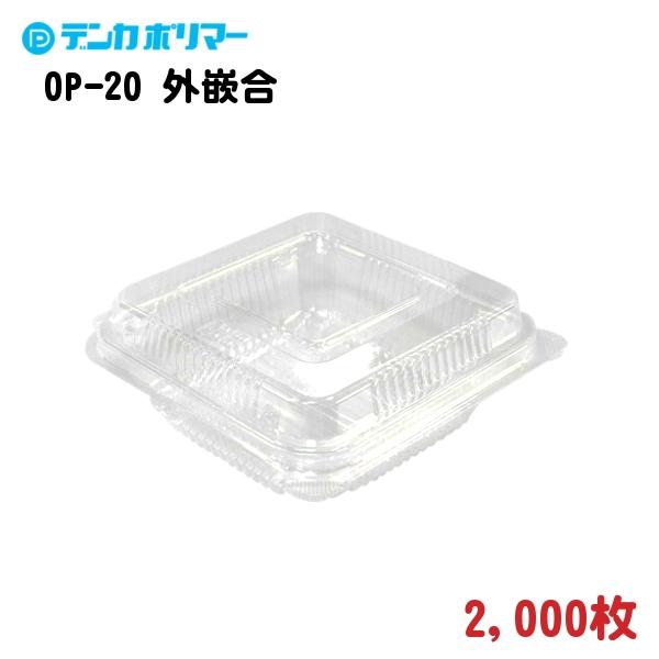 食品 青果 出荷 販売 ふた付 透明 フードパック OP-20 外嵌合 長辺11.2×短辺10.8×高さ4.1cm 2,000枚 - デンカポリマー