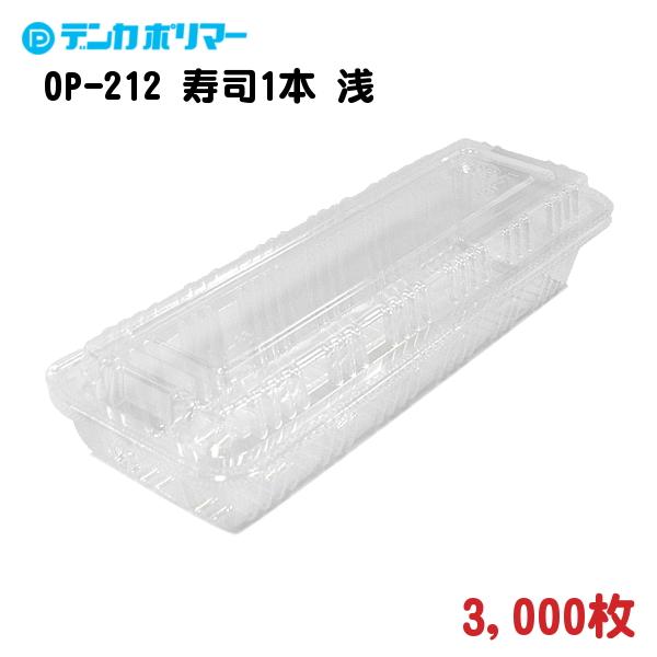 巻き寿司用フードパック OP-212 寿司1本浅 21.6×8.3×4.4cm 3,000枚 - デンカポリマー