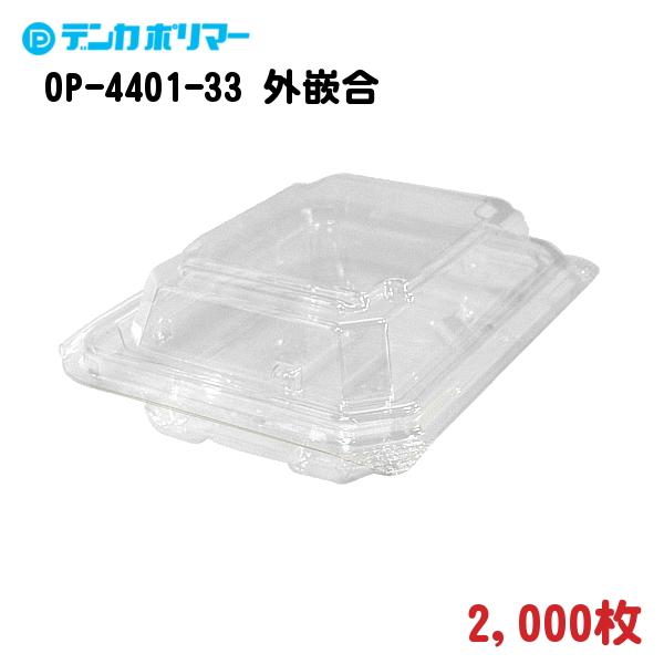 食品 青果 出荷 販売 ふた付 透明 フードパック OP-4401-33 外嵌合 長辺11.3×短辺8.8×高さ3.6cm 2,000枚 - デンカポリマー