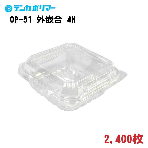 食品 青果 出荷 販売 ふた付 透明 フードパック OP-51 外嵌合 4孔 長辺10×短辺9.9×高さ4.3cm 2,400枚 - デンカポリマー