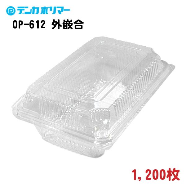 食品 青果 出荷 販売 ふた付 透明 フードパック OP-612 外嵌合・2穴 長辺17.4×短辺11.5×高さ5.9cm 1,200枚 - デンカポリマー