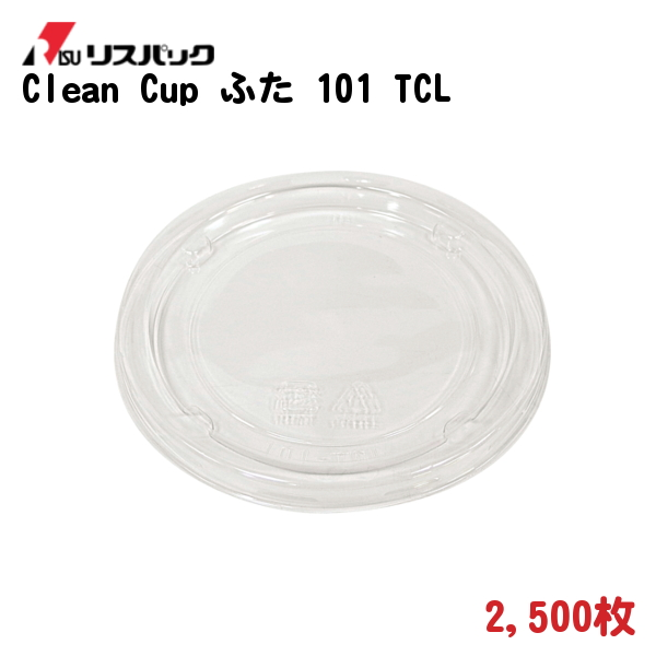 クリーンカップ TCL ふた 直径10.1cm 高さ7mm 2,500個 - リスパック