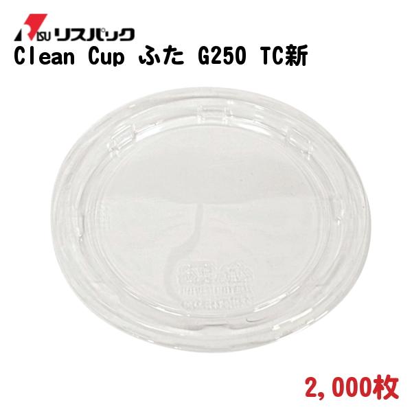 クリーンカップ G250TC新 ふた 直径12.9cm 高さ7mm 2,000個 - リスパック