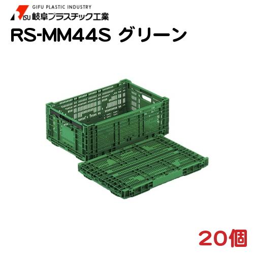 大物野菜用 折りたたみプラスチックコンテナ RS-MM44S グリーン 60cm×40cm×22.8cm 20個 - 岐阜プラスチック工業