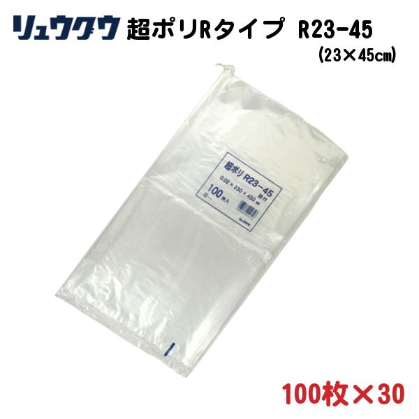 小型鮮魚・野菜用ポリ袋 超ポリRタイプ R23-45 (23cm×45cm) 3,000枚 - リュウグウ