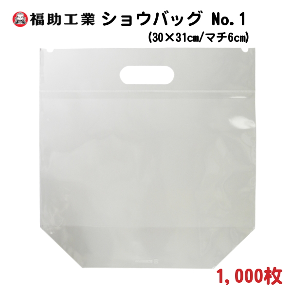 手さげ付き 透明 ポリ袋 ショウバッグ規格袋 No.1 (30cm×31cm/マチ6cm) 1,000枚 - 福助工業