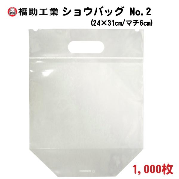 手さげ付き 透明 ポリ袋 ショウバッグ規格袋 No.2 (24cm×31cm/マチ6cm) 1,000枚 - 福助工業