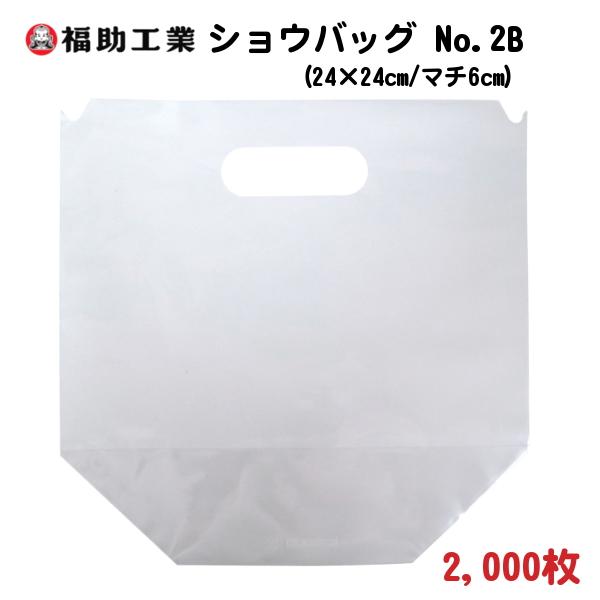 手さげ付き 透明 ポリ袋 ショウバッグ規格袋 No.2B (24cm×24cm/マチ6cm) 2,000枚 - 福助工業