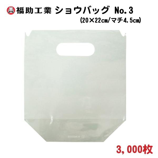手さげ付き 透明 ポリ袋 ショウバッグ規格袋 No.3 (20cm×22cm/マチ4.5cm) 3,000枚 - 福助工業