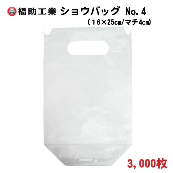 手さげ付き 透明 ポリ袋 ショウバッグ規格袋 No.4 (16cm×25cm/マチ4cm) 3,000枚 - 福助工業