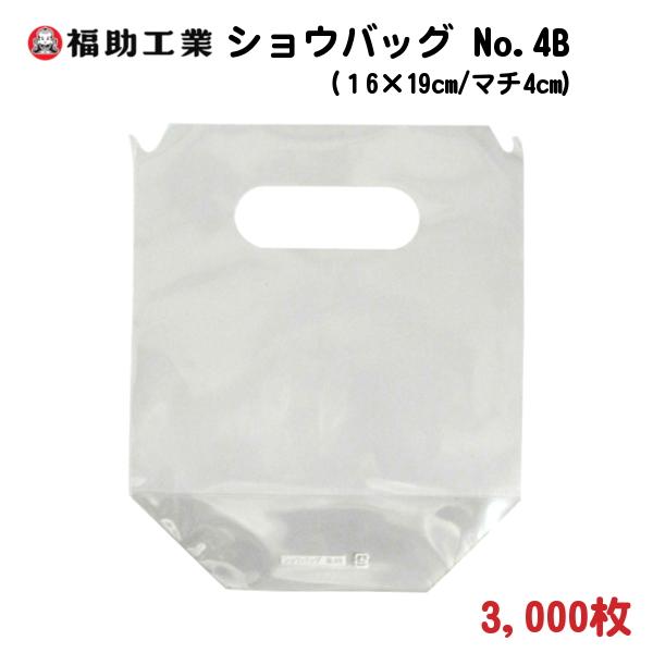 手さげ付き 透明 ポリ袋 ショウバッグ規格袋 No.4B (16cm×19cm/マチ4cm) 3,000枚 - 福助工業