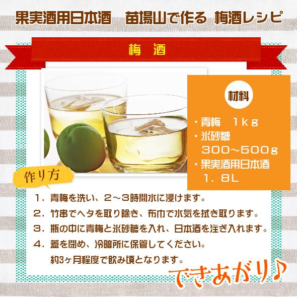 为了李子苗山 (naebasann) 清酒 1800年毫升 × 6 这水果为喝清酒、 新潟的缘故新潟清酒