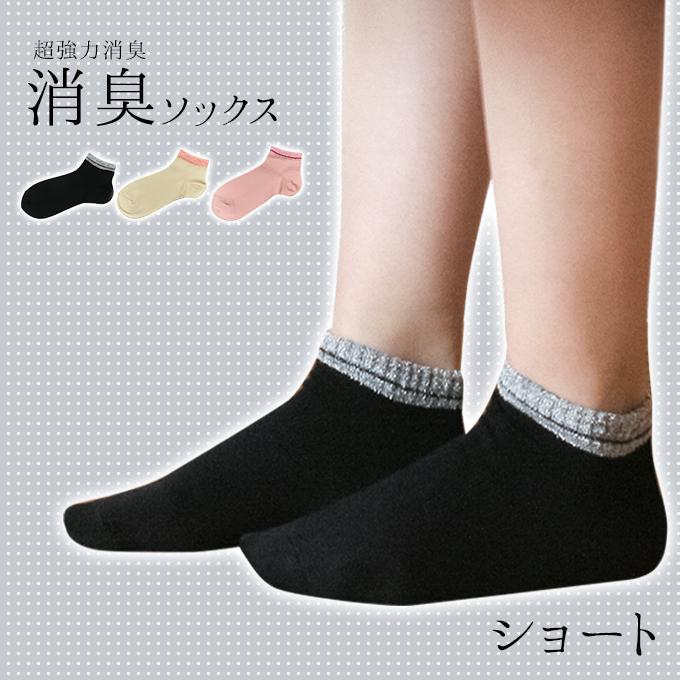 538aa87d145924 楽天市場】【強力消臭靴下「女の消臭」ショートソックス】靴下 日本製 ...