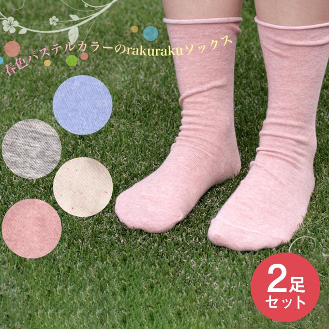 「履く」のも「履いて」もラクrakurakuソックス2点セット