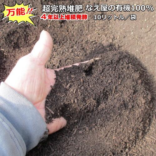 4年以上堆積発酵! 万能安心タイプ!  なえ屋有機100%超完熟堆肥 10リットル