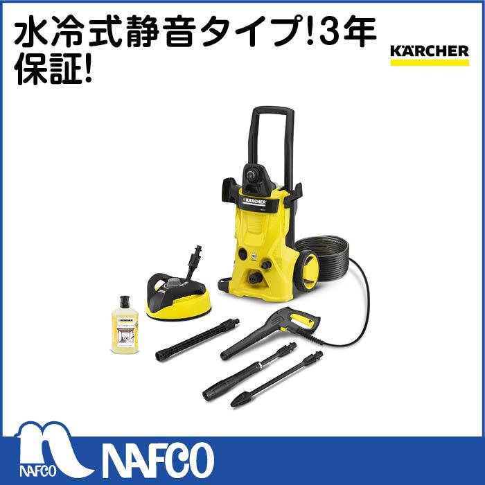 ケルヒャー静音高圧洗浄機K4サイレントホームキット50Hz 1.601-8.420