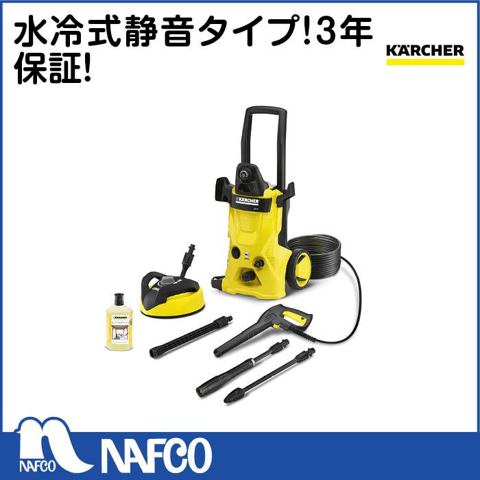 ケルヒャー静音高圧洗浄機K4サイレントホームキット60Hz 1.601-8.430