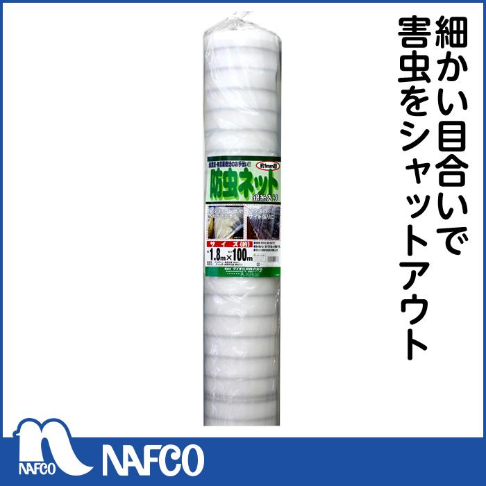 防虫ネット 1.8×100m