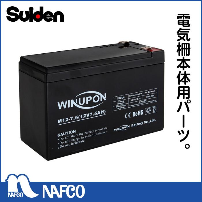 シールドバッテリー 12V7.5AHコード付