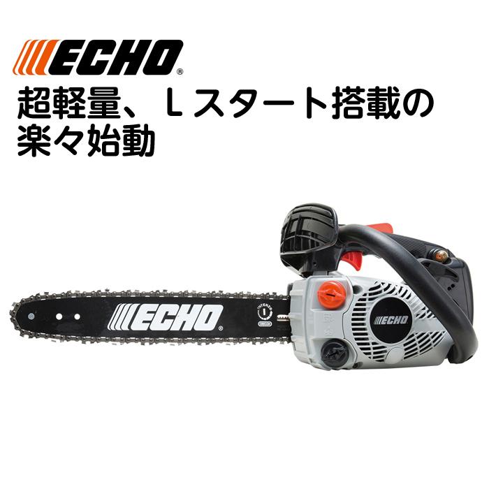 ECHOチェンソー ECS300T