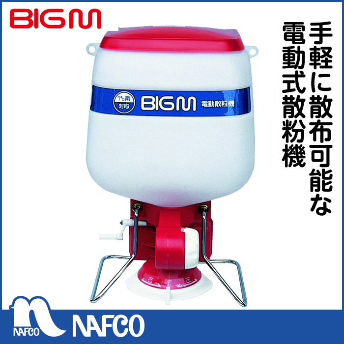 BIGM電動散粒機 乾電池式