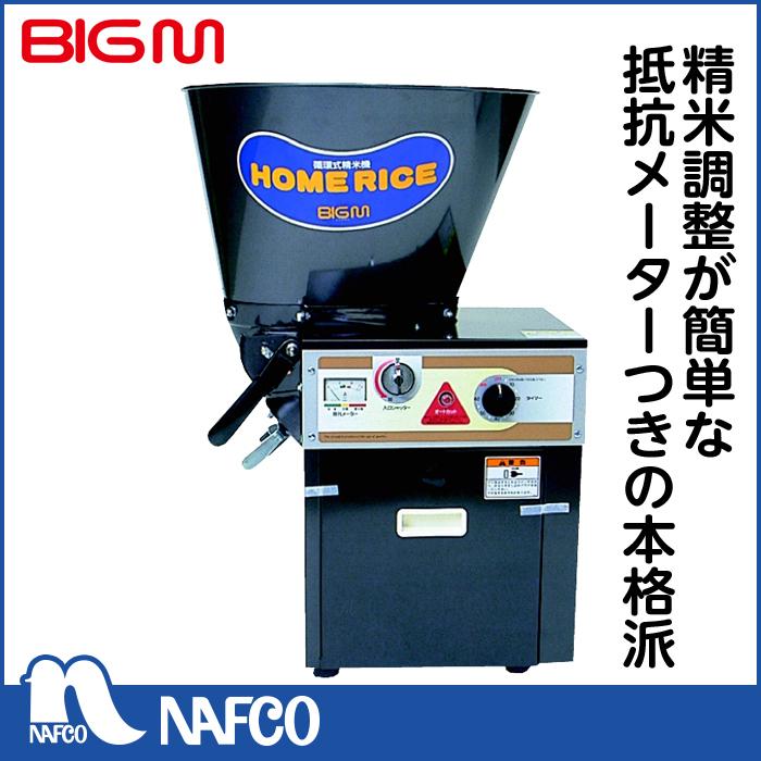 BIGM 循環式精米機 HR-15J