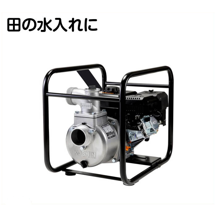 工進 エンジンポンプ SEV-80X